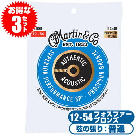 アコースティックギター 弦 マーチン MA540 (Martin ギター弦) 92/8 Phosphor Bronze Light (3セット)(アコギ 弦 フォスファーブロンズ ライトゲージ)