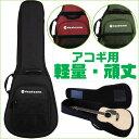 ギターケース 【アコースティックギター】 セミハードケース Noah'sark ASH ノアズアーク フォークギター ギターバッグ