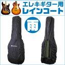 ギターケース レインコート 【エレキギター】 Noah'sark NRC Guitar ノアズアーク 雨対策