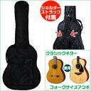 シックギター・フォークサイズアコースティックギター GuitarCase