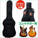 ギターケース 【エレキギター全般】 ARIA SC-50 GuitarCase アリア ギターバッグ