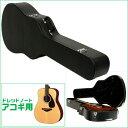 ギターケース 【アコギ・ドレッドノートサイズ】 ハードケース KC W120 GuitarCase Dreadnought-Size アコースティックギター ギ...