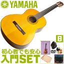 初心者セット ヤマハ クラシックギター【8点 入門セット】YAMAHA CG102 アコースティックギターセット CG-102