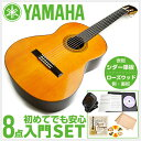 初心者セット ヤマハ クラシックギター【8点 入門セット】YAMAHA CG182C Solid Cedar 【シダー 米杉 単板】 アコースティック CG-1...
