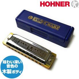 ハーモニカ ブルースハープ HOHNER Blues Harp MS 532/20 (ホーナー 10ホール 単音 10穴 長調 メジャーキー)