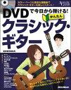 クラシックギター 教則本 リットーミュージック出版 【DVD付】 DVDで今日から弾ける!かんたんクラシック・ギター