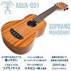 尤克里里琴初学者settoanuenue aNueNue Aqua-001 Soprano Mahogany女高音红木Aqua001