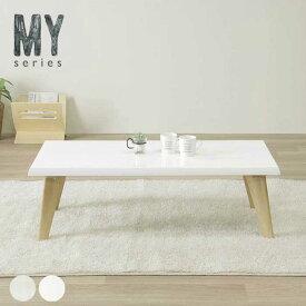 ローテーブル 北欧 おしゃれ テーブル 木製 ミニ 小さいテーブル コンパクト かわいい センターテーブル リビングテーブル パソコンデスク 新生活 幅 110 cm 鏡面仕上げ 光沢仕上げ UV塗装 白 ホワイト