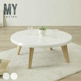ローテーブル 小さいテーブル 白 おしゃれ 白 北欧 丸 丸テーブル 白 ホワイト 丸ミニ センターテーブル センターテーブル テーブル 丸 ダイニングテーブル 小さい 小さめ
