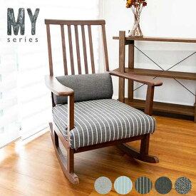 ロッキングチェア リラックス リラックスチェア パーソナルチェアー ハイバックチェア アームチェア 背もたれ 肘掛椅子 クッション 一人掛け 1人掛け 一人暮らし 1人暮らし ロッキング チェア チェアー 椅子 イス 木製 ブラウン 木製