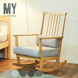 ロッキングチェア リラックス リラックスチェア パーソナルチェアー ハイバックチェア アームチェア 背もたれ 肘掛椅子 クッション 一人掛け 1人掛け 一人暮らし 1人暮らし ロッキング チェア チェアー 椅子 イス 木製 檜 ひのき ヒノキ 木製