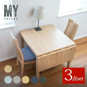 ダイニングテーブルセット 2人 用 コンパクト 北欧 かわいい ダイニングセット 3点 おしゃれ テーブル 椅子 ダイニング 食卓 伸縮 伸長 式 伸張 伸びる 折りたたみ 白 ホワイト 茶 ブラウン 伸