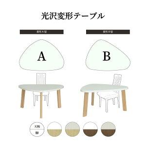 ダイニングテーブル 4人掛け テーブル 白 ホワイト 白 ダイニングテーブル 白 リビングテーブル 三角 角丸形 おしゃれ 白 ホワイト おしゃれ 光沢 幅 130 幅 高さ 70 高さ cm 北欧風 光沢 光沢仕