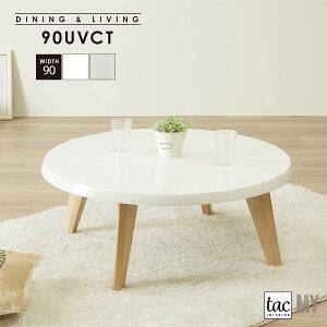 ローテーブル コンパクト 丸テーブル ダイニングテーブル センターテーブル 小さいテーブル 北欧 鏡面 丸 ローテーブル 北欧 白 ミニ おしゃれ 丸 ホワイト 小さめ 小さい センターテーブル