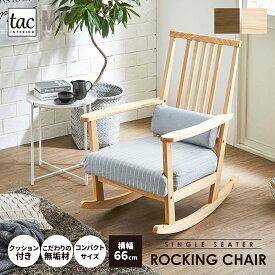 ロッキングチェア リラックス リラックスチェア パーソナルチェアー ハイバックチェア アームチェア 背もたれ 肘掛椅子 クッション 一人掛け 1人掛け 一人暮らし 1人暮らし ロッキング チェア チェアー 椅子 イス 木製 檜 ひのき ヒノキ ブラウン 木製