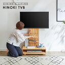 テレビ台 スタンド おしゃれ ヒノキ 32型〜60型対応 北欧 テレビ 台 テレビスタンド 収納 テレビ 壁掛け 木製 TVス…