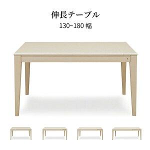 ダイニングテーブル 白 伸縮 四人 幅130 150 160 180 長方形 ダイニングテーブル 伸長式 ホワイト 艶 木目 柄 光沢 モダン UV塗装 食卓 ダイニング リビングテーブル 4人用 北欧 シンプル 伸縮 エク