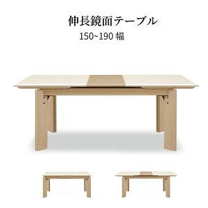 ダイニングテーブル 伸縮 6人 白 伸長式 4人用 エクステンションテーブル 150 190 ホワイト 木製 単品 伸縮ダイニングテーブル 伸長テーブル リビング ダイニング 来客 大人数 食卓テーブル RATI