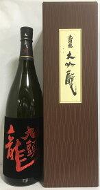 黒龍 【九頭龍 大吟醸】 1800ml ギフト箱入り 限定 福井県(黒龍酒造)
