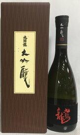 黒龍 【九頭龍 大吟醸】 720ml 化粧箱入り 限定 福井県(黒龍酒造)
