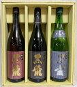 黒龍 【一升瓶豪華3本ギフトセット】 1800ml 3本(大吟醸/純米吟醸/吟醸いっちょらい) ギフト箱入り