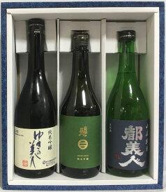 美人日本酒720ml3本セット(南部美人 純米吟醸/ゆきの美人 純米吟醸/都美人 山廃純米)