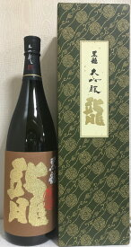 黒龍 【大吟醸 龍】 1800ml 専用ギフト箱入り 数量限定 福井県(黒龍酒造)