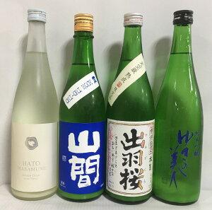 [送料無料] にごり酒飲み比べセット 720ml 4本(出羽桜 桜花吟醸 さらさらにごり/山間 純米吟醸 ORIORI13号仕込み/鳩正宗 うすにごり/ゆきの美人 活性にごり) クール便代込み