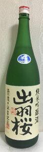 出羽桜 【純米吟醸 出羽燦々誕生記念】 生酒 1800ml 山形県(出羽桜酒造)