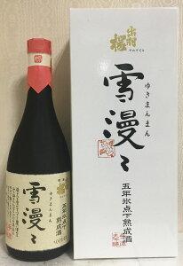 出羽桜 【雪漫々 五年氷点下熟成酒】 720ml ギフト箱入り 山形県