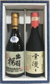 出羽桜 【限定酒2本セット(雪漫々、大吟醸酒)】 720ml 山形県(出羽桜酒造)