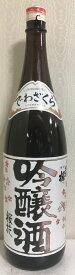 出羽桜 【桜花吟醸】 火入れ 1800ml 山形県