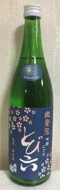出羽桜 【微発砲 吟醸にごり酒 とび六】 生酒 R1BY 720ml 山形県(出羽桜酒造)