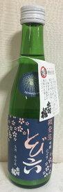 出羽桜 【微発砲 吟醸にごり酒 とび六】 生酒 R1BY 300ml 季節限定品 山形県(出羽桜酒造)