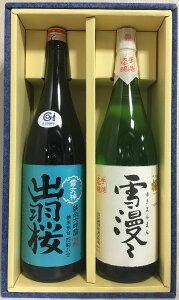 出羽桜 [純米大吟醸酒]