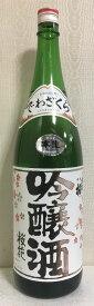 出羽桜 【桜花吟醸酒 本生】 1800ml 山形県(出羽桜酒造)