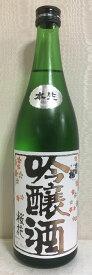 出羽桜 【桜花吟醸酒 本生】 720ml 山形県(出羽桜酒造)