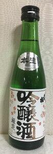 出羽桜 【桜花吟醸 生酒】 300ml 山形県(出羽桜酒造)
