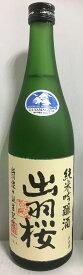 出羽桜 【純米吟醸 出羽燦々誕生記念】 生酒 R2BY 720ml 山形県(出羽桜酒造)