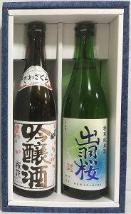 出羽桜 おススメ飲み比べセット 720ml2本(桜花吟醸/特別純米酒 honu) 山形県(出羽桜酒造)