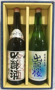 出羽桜 おススメ飲み比べセット 1800ml2本(桜花吟醸/特別純米酒 honu) 山形県(出羽桜酒造)