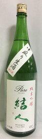 結人(むすびと) 【純米吟醸 五百万石 中取り】 生酒 1800ml 群馬県限定流通酒