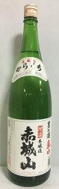 赤城山 【本醸造 辛口】 1800ml 群馬県