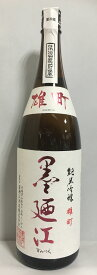 墨廼江 【純米吟醸 雄町】 1800ml 限定 宮城県(墨廼江酒造)