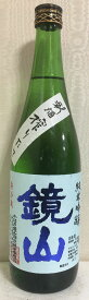 鏡山 【純米吟醸 新酒 搾りたて】生酒 720ml 限定 令和1年 埼玉県(小江戸鏡山酒造)