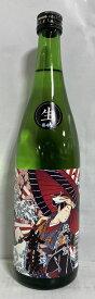 金陵 【無濾過純米生原酒 春酒】 720ml 香川県(西野金陵株式会社)