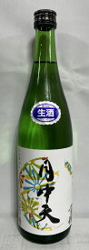 月中天 【純米酒 加水生】 720ml 香川県(西野金陵株式会社)