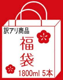 [送料無料] 日本酒 訳あり商品福袋 1800ml 5本入り クール便配送料込み