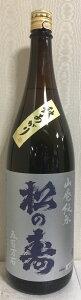 [送料無料] 松の寿 【山廃純米 五百万石】 秋あがり 1800ml 栃木県(松井酒造) ※2019年9月製造の商品です
