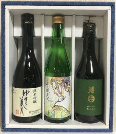母の日ギフト 日本酒720ml3本セット(南部美人 純米吟醸/ゆきの美人 純米吟醸/松の寿 お蝶婦人ラベル)